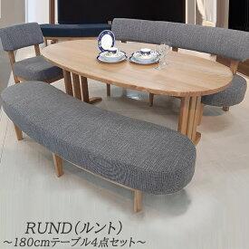 ダイニングテーブルセット 楕円タイプ 丸型 180cm (ルンドRUND)180テーブル+160ベンチ+160背付きベンチ+椅子 【 5人用 5人掛け 木製 ダイニングセット 5点 おしゃれ 天然木 ダイニング セット 食卓セット 食卓テーブル セット シンプル ダイニングテーブル 丸テーブル】