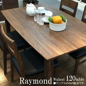 ダイニングテーブル 4人 120 (Raymond〜レイモンド〜) 【 北欧 木製 食卓テーブル おしゃれ 天然木 120cm ダイニング 食卓 アンティーク風 モダン 木製 ウォールナット テーブル 】