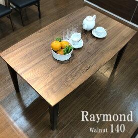 ダイニングテーブル 4人 140 (Raymond〜レイモンド〜) 【 北欧 木製 食卓テーブル おしゃれ 天然木 120cm ダイニング 食卓 アンティーク風 モダン 木製 ウォールナット テーブル 】