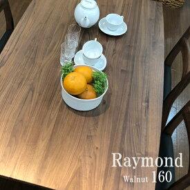 ダイニングテーブル 4人 6人 160 (Raymond〜レイモンド〜) 【 北欧 木製 食卓テーブル おしゃれ 天然木 160cm ダイニング 食卓 アンティーク風 モダン 木製 ウォールナット テーブル 】