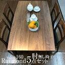 ダイニングテーブルセット 4人 160 肘無し椅子 (Raymond〜レイモンド〜) 【 4人用 4人掛け 北欧 木製 ダイニングセット 5点 おしゃれ …