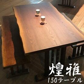 ダイニングテーブル 150 (煌雅〜コウガ〜)【 テーブル 単品 4人掛け 木製 ダイニング おしゃれ 150cm 4人 食卓テーブル 北欧風 高級 アンティーク風 食卓 和モダン なぐり調 北欧調 デザインテーブル 和風 4人用 】