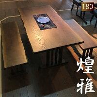 ダイニングテーブルセットベンチ3点セット180【煌雅〜コウガ〜】4人掛け木製ダイニングセットおしゃれ日本製180cm4人ダイニングテーブル北欧風高級アンティーク風食卓テーブルベンチセットベンチ食卓ベンチ和モダン送料無料