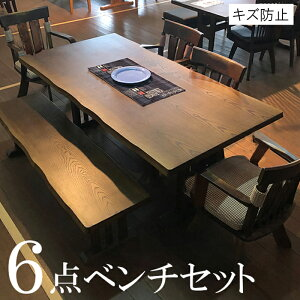 ダイニングテーブルセット 6点セット 180 (煌雅〜コウガ〜)【 6人掛け 木製 ダイニングセット おしゃれ 180cm 6人 7人 ダイニングテーブル 回転式チェア ベンチチェア 北欧風 高級 アンティー