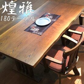 ダイニングテーブル 180 (煌雅〜コウガ〜)【 テーブル 単品 4人掛け 木製 ダイニング おしゃれ 180cm 4人 食卓テーブル 北欧風 高級 アンティーク風 食卓 和モダン なぐり調 北欧調 デザインテーブル 和風 4人用 】