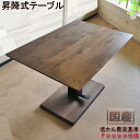 昇降式テーブル 120 【ルチア】| 日本製 昇降テーブル 120cm 昇降式デスク 昇降式ダイニングテーブル リフティングテーブル テーブル …