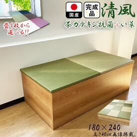 (完成品) 日本製 選べる6色 畳 ユニット (180×240 高さ30cmナチュラル)収納付き 【日本製 収納付きデザイン畳  畳ボックス収納 組み立て 不要 ロータイプ 畳み たたみ マット い草 置き畳 畳ユニット ユニット畳 国産 】清風