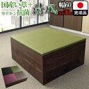 畳 ユニット 完成品 緑茶カテキン+い草 (60×60 高さ30cmBR) 日本製 清風 収納付き 【 高床式ユニット畳 い草 収…