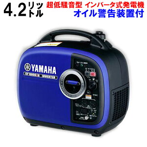 ヤマハ インバータ式発電機 日本製 【 静かさを追求した新設計マフラーを採用。騒音値(dB):51.5〜61 / オイル警告装置付/タンク容量4.2リットル/国土交通省指定'97基準値超低騒音型 コンパク