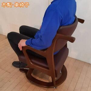 室内 車椅子 介護 車椅子 車イス (車いす 室内用車イス)【 介護用イス キャスター付き 室内用 椅子 ダイニングチェア 高齢 者 椅子 高齢者 座り やすい 椅子 介護 立ちあがり おしゃれ