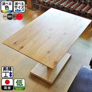 昇降式テーブル オーダー 120cm (ルチア)【日本製 昇降テーブル 120幅 昇降 120 90 80 昇降式ダイニングテーブル リフティングテーブル テーブル 高さ調節 センターテーブル 昇降式 伸縮 伸長