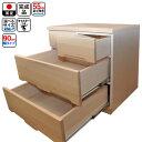 収納 押入れ クローゼットチェスト (幅90cm 3段 シュール)【 クローゼット チェスト 送料無料 完成品 木製 日本製  収納…