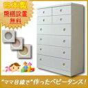 開梱設置送料無料 幅90cm 6段パルコ| ベビータンス 木製 完成品 日本製 ・現役ママたちの声と当社ママがデザインした ベビータ…