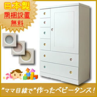 Voices of active-duty MOM and baby designed by our moms tons 90 cm width ( Parco ) baby tons マルチチェスト color furniture baby storage ベビーチェスト furniture ベビーダンス