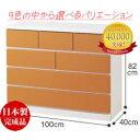チェスト 完成品 幅100cm 4段(パッソ)| 日本製 木製 チェスト 白 送料無料 たんす カラフルチェスト 子供用 木製 収納棚 キッ…