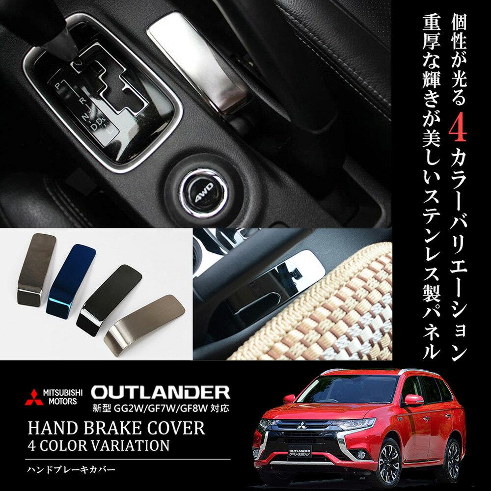 アウトランダーPHEV GG2W GF7W GF8W ハンドル ブレーキ カバー 内装 三菱 MITSUBISHI 新型 OUTLANDER