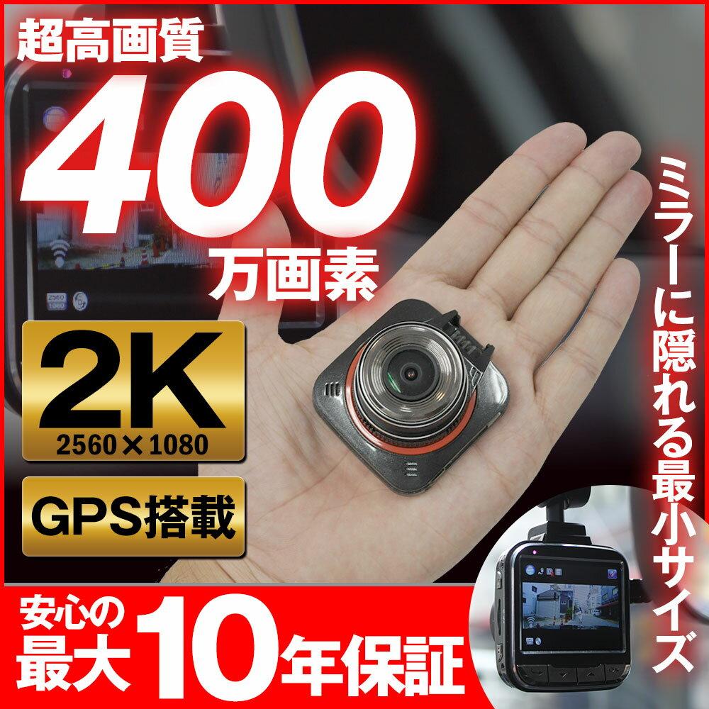 【16G SDカード付き】ドライブレコーダー ドラレコ 超 小型 コンパクト GPS搭載 吸盤式 後方 シガーソケット 超広角 HDR 駐車監視 レーダー セキュリティ駐車 リア レーダー レーダー探知機 常時録画