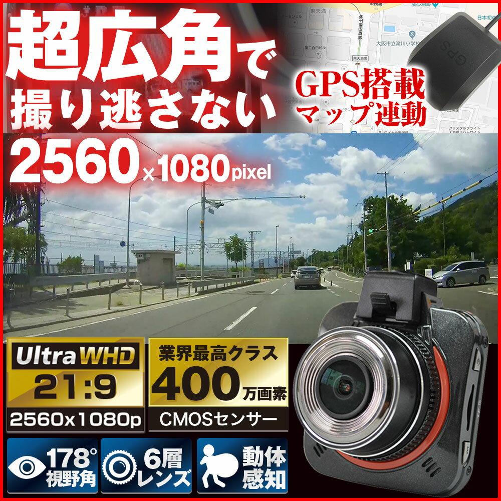 ドライブレコーダー 400万画素 超広角ウルトラワイドフルHDドラレコ GPS搭載 HDR 駐車監視 駐車監視 常時録画 ノイズ対策済み 簡単 配線 リア にもおすすめ 吸盤 WDR SDカード付 送料無料