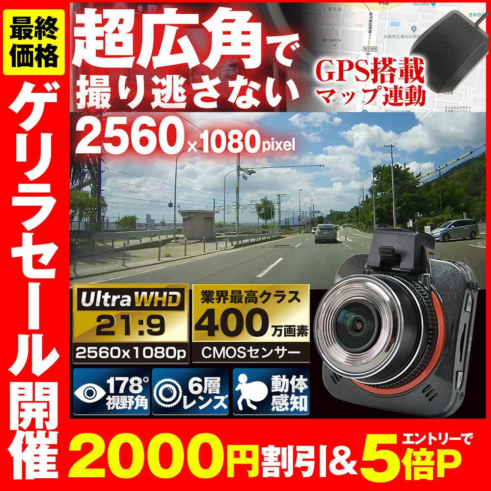 【ゲリラ2000円OFF&エントリー5倍P】ドライブレコーダー 400万画素 超広角ウルトラワイドフルHDドラレコ GPS搭載 HDR 駐車監視