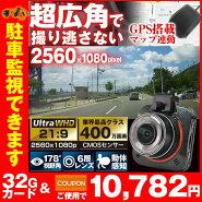 ドライブレコーダー日本製にも負けないクオリティ
