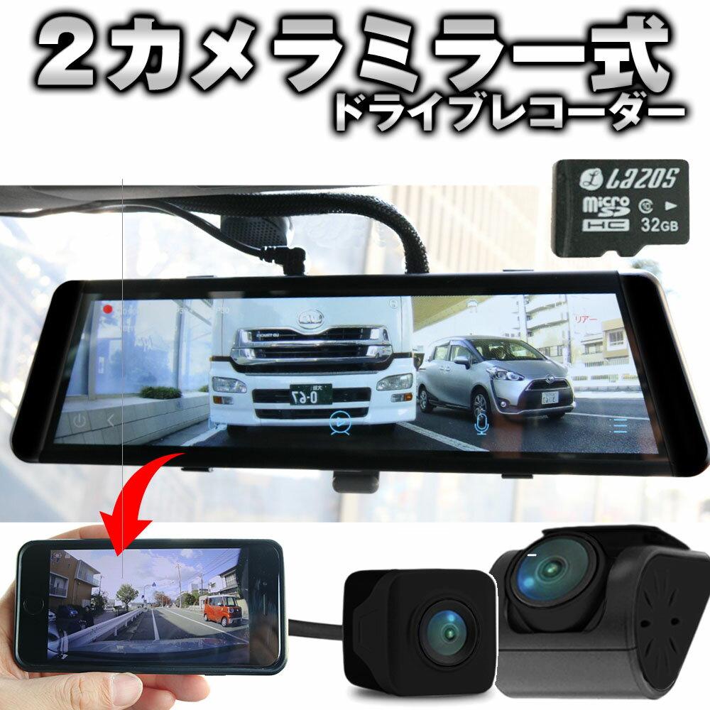【マラソンセールさらに10%OFF】ドライブレコーダー 前後 2カメラ ミラー ドラレコ GPS HDR 駐車監視 常時録画 wifi SDカード付 前後カメラ 後方 バックモニター あおり運転