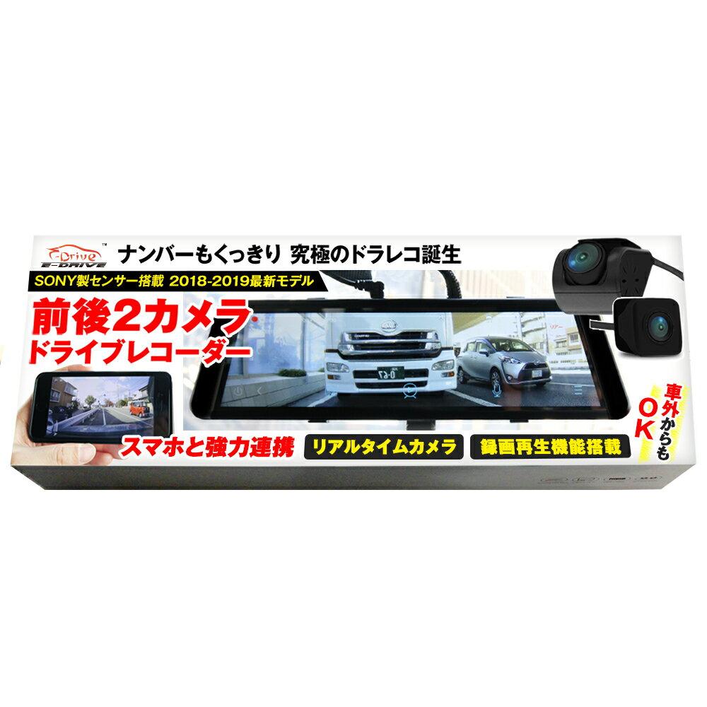 【店内クーポンでさらに1200円OFF】ドライブレコーダー 前後 2カメラ ミラー ドラレコ GPS HDR 駐車監視 常時録画 wifi SDカード付 前後カメラ 後方 バックモニター あおり運転