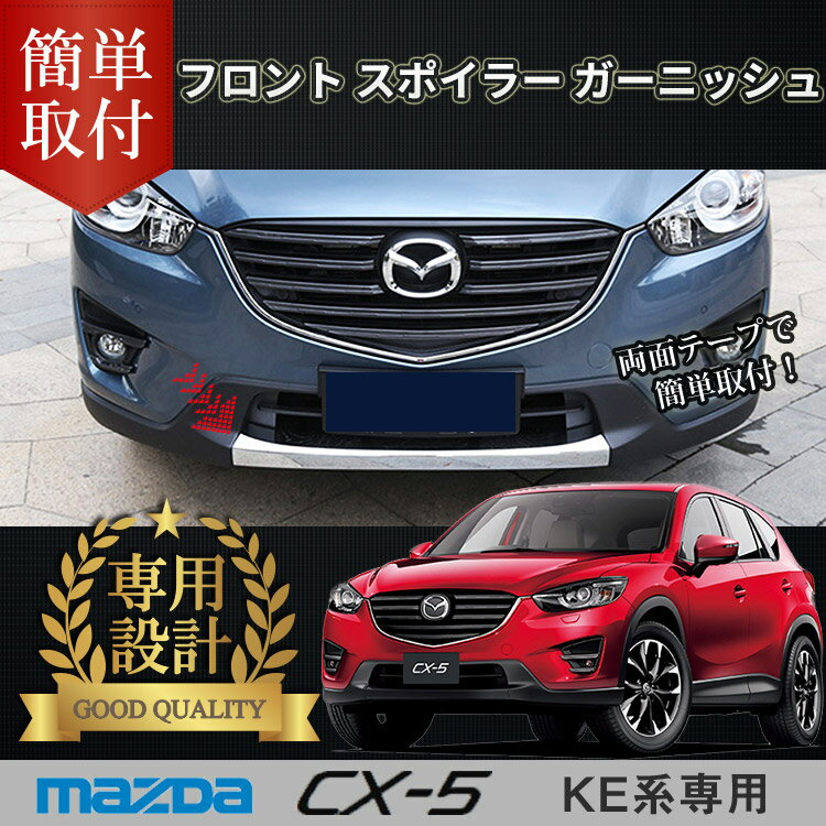 マツダ CX-5 KE系 専用 外装 フロントバンパー アンダー メッキ カバー フロントセンター リップスポイラー ガーニッシュ 鏡面 メッキ仕上げ フロント フェイス ドレスアップ カスタム パーツ ABS製 MAZDA CX5