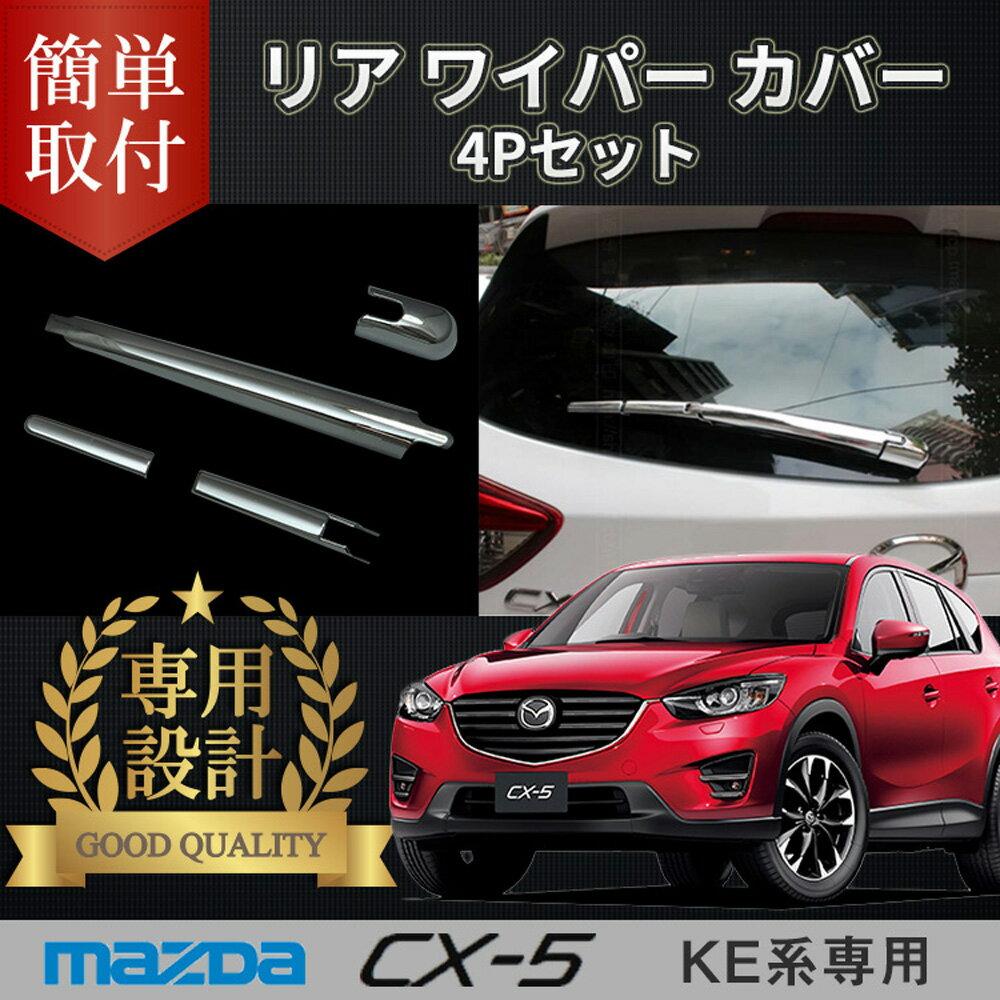 CX-5 KE系 パーツ リアワイパー アームカバー メッキ ガーニッシュ 4pc エクステリア ドレスアップ カスタムパーツ マツダ MAZDA