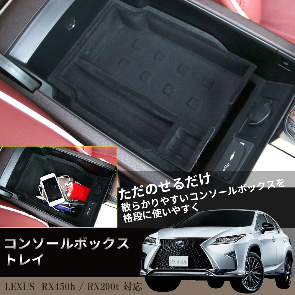 レクサス RX200t RX450h 新型 RX 20系 200t 450h パーツ コンソール ボックス トレイ 内装 ドレスアップ カスタムパーツ 新型 LEXUS RX