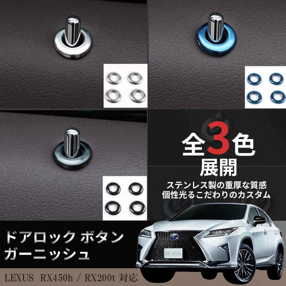 レクサス RX200T RX450H ドアロック ボタン スイッチ カバー 内装 ノブ ドレスアップ アクセサリー カスタムパーツ LEXUS RX