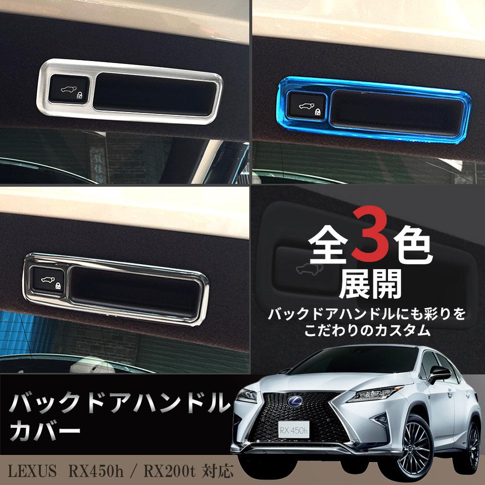 レクサス RX200t RX450h 新型 RX 20系 パーツ バックドアハンドル カバー カスタム パーツ ドレスアップ アクセサリー 内装 ガーニッシュ