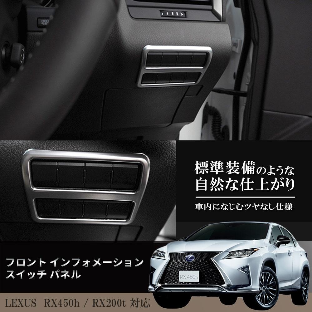 レクサス RX200t RX450h 新型 RX 20系 パーツ フロント インフォメーション スイッチ パネル カバー 内装 ドレスアップ カスタムパーツ 新型 LEXUS RX