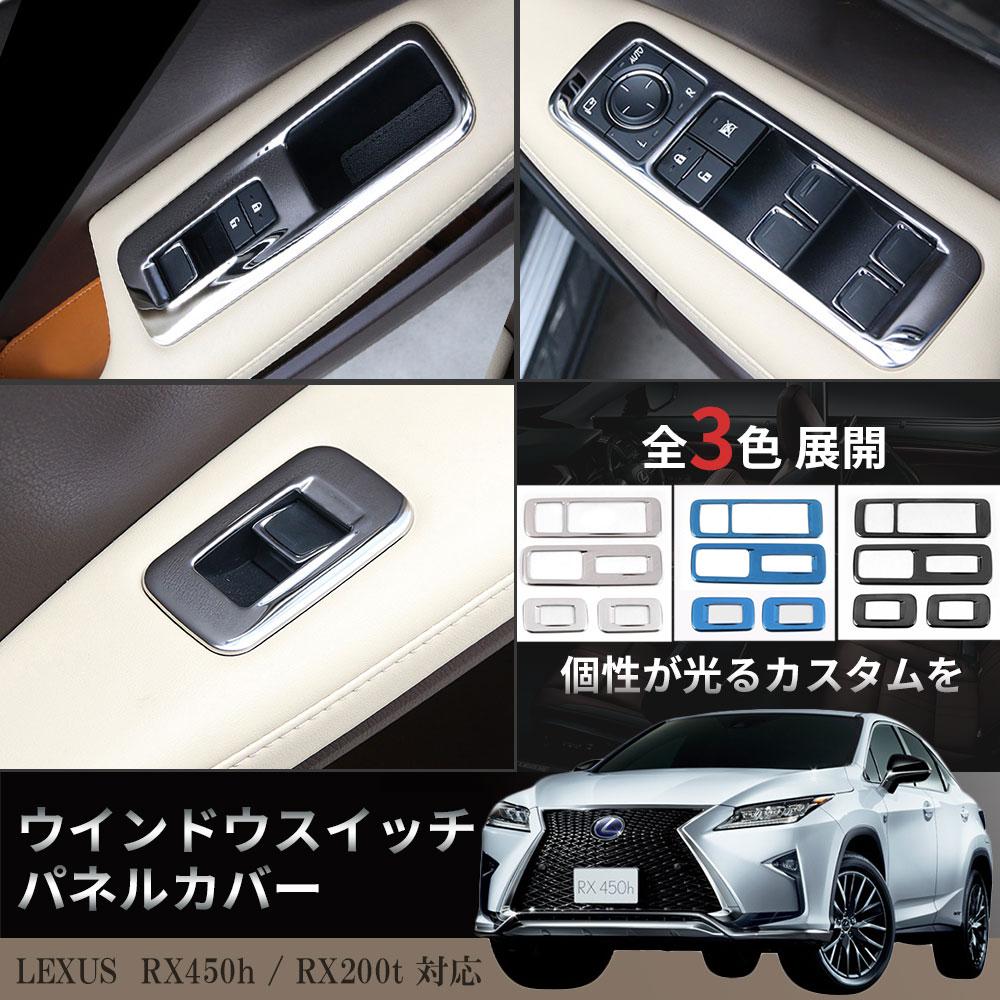 レクサス RX200t RX450h 新型 RX 20系 パーツ ドア ウィンドウ スイッチ パネル セット 内装 ガーニッシュ インテリア ドレスアップ アクセサリー ボタン カスタムパーツ 新型 LEXUS RX