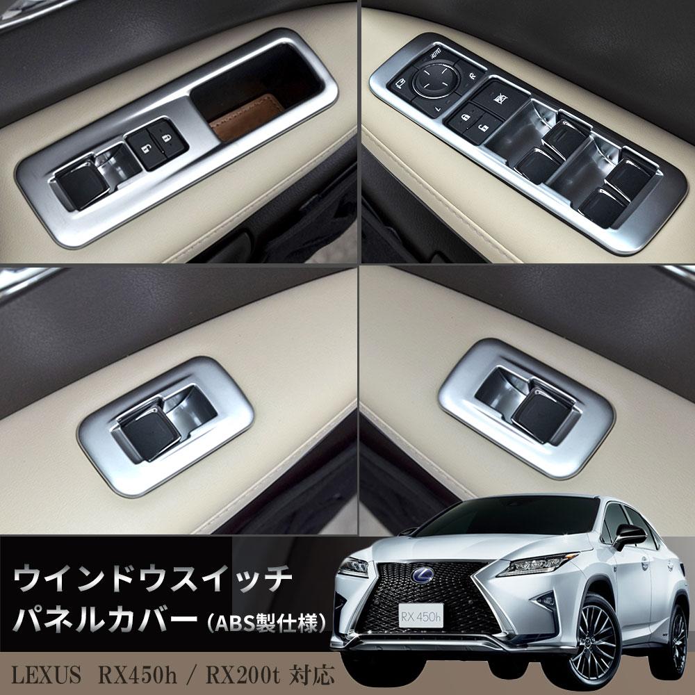 レクサス RX200t RX450h 新型 RX 20系 パーツ ドア ウィンドウ スイッチ パネルセット ABS樹脂タイプ 内装 ガーニッシュ インテリア ドレスアップ アクセサリー ボタン カスタムパーツ 新型 LEXUS RX