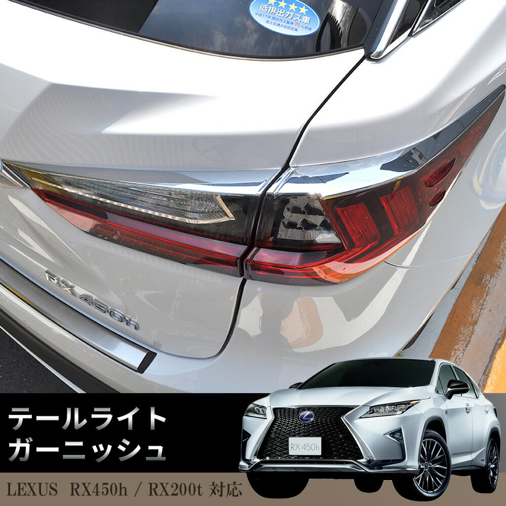 レクサス RX200t RX450h 新型 RX 20系 エアロ パーツ リア テールライト ガーニッシュ 左右 4Pセット外装 エクステリア ドレスアップ カスタム 新型 LEXUS RX DBA-AGL20W / DBA-AGL25 W対応