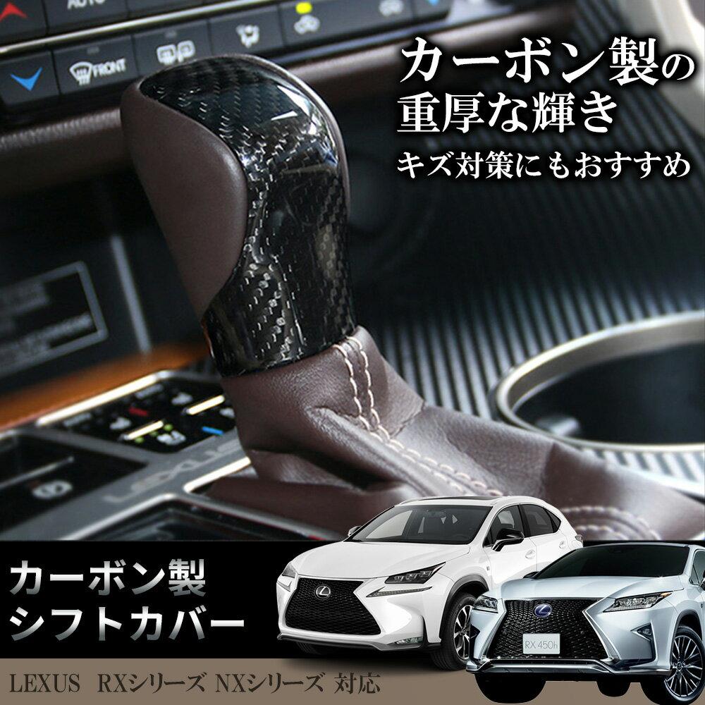 レクサス 新型 RX 450h 200t NX 200t 300h 専用 内装 パーツ シフト ノブ カーボン カバー シフトレバー トリム べゼル フレーム インテリアパネル ドレスアップ アクセサリー カスタムパーツ カスタマイズ LEXUS rx nx
