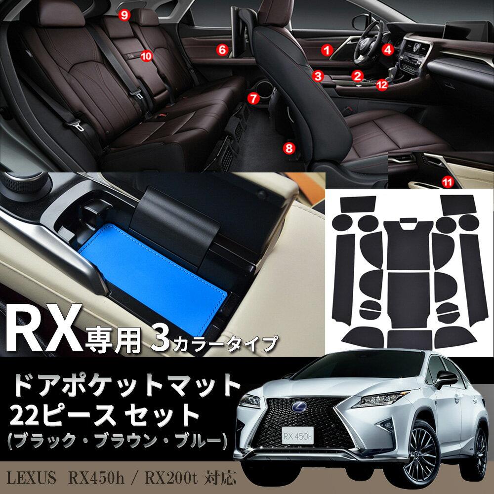 レクサス 新型 RX 450h 200t 専用 内装 パーツ ドア ポケット ドリンクホルダー ラバー マット 22pcセット ストレージボックス コンソールボックス インテリアパネル アクセサリー カスタムパーツ LEXUS rx