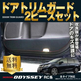 支持本田奥德赛RC1 RC2 RC4专用的门修剪保护装修设计2张安排HONDA ODYSSEY RC派瑞典伏特加混合G G、EX型