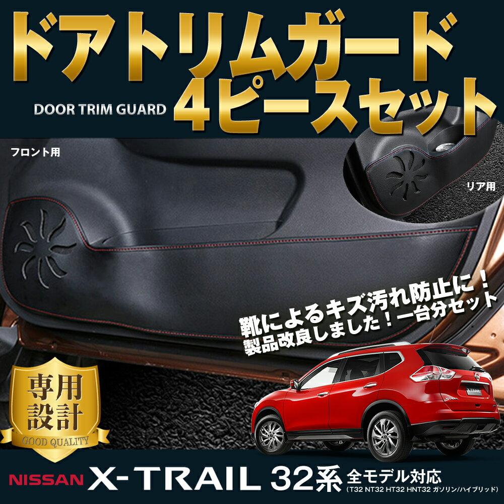 日産 新型 エクストレイル T32 フロント リア ドア トリム ガード インサイド プロテクター 4枚セット (前後左右) キックマット アンダーカバー 保護 キズ防止 インテリア 内装 パーツ ドレスアップ カスタムパーツ NISSAN X-TRAIL
