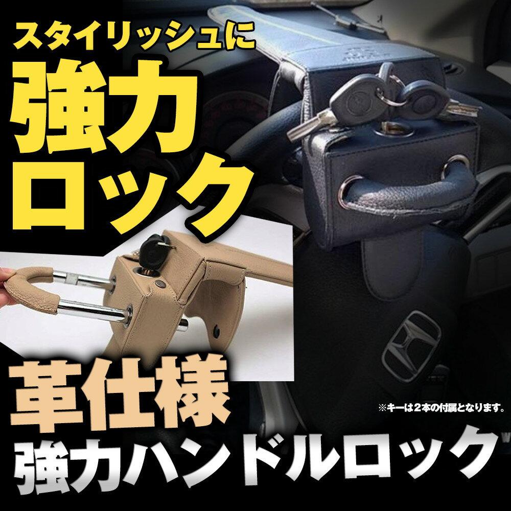 【スーパーSALE30%OFF】ハンドルロック(革製)ベージュ/ブラック JL-336