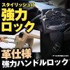 方向盘锁头(皮革制)浅驼色/黑色JL-336