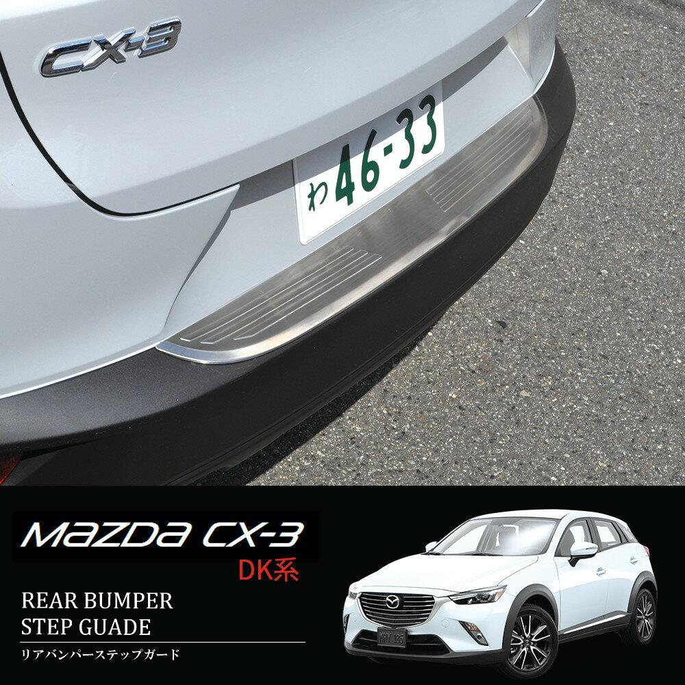 CX-3 パーツ リア バンパー ステップガード キッキングプレート ラゲッジ 下 ガ—ニッシュ フレーム アクセサリー エクステリア ドレスアップ カスタムパーツ MAZDA CX3 XD Touring