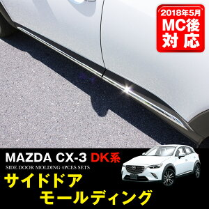 マツダCX-3外装パーツフロントリアサイドドアサイドモールガーニッシュ4pcセットアクセサリーエクステリアドレスアップカスタムパーツMAZDACX3XDTouring社外品