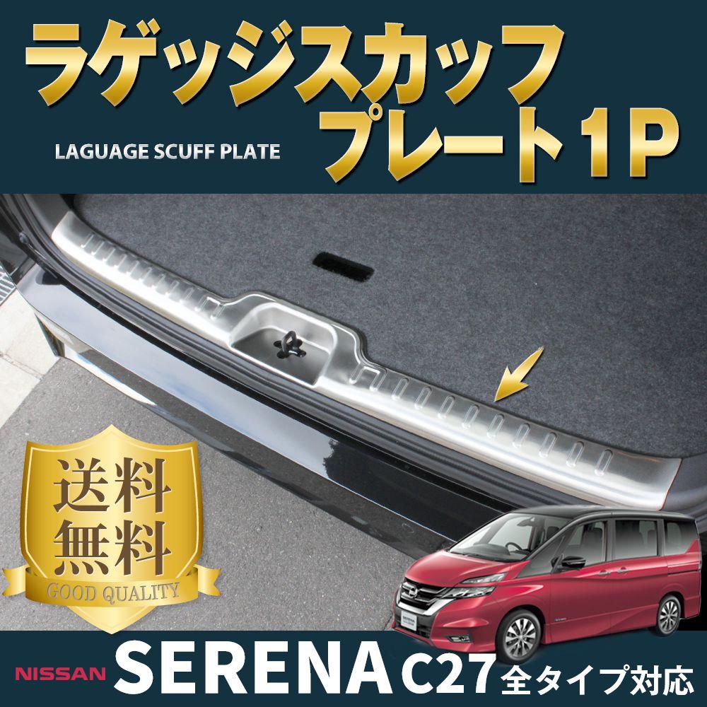 日産 新型 セレナ C27系 専用 外装 パーツ リア ラゲッジ スカッフ プレート トランク プロテクター キズ 防止 304 ステンレス インテリア ドレスアップ NISSAN SERENA C27 G X S ハイウェイスター ハイウェイスターG E-POWER対応