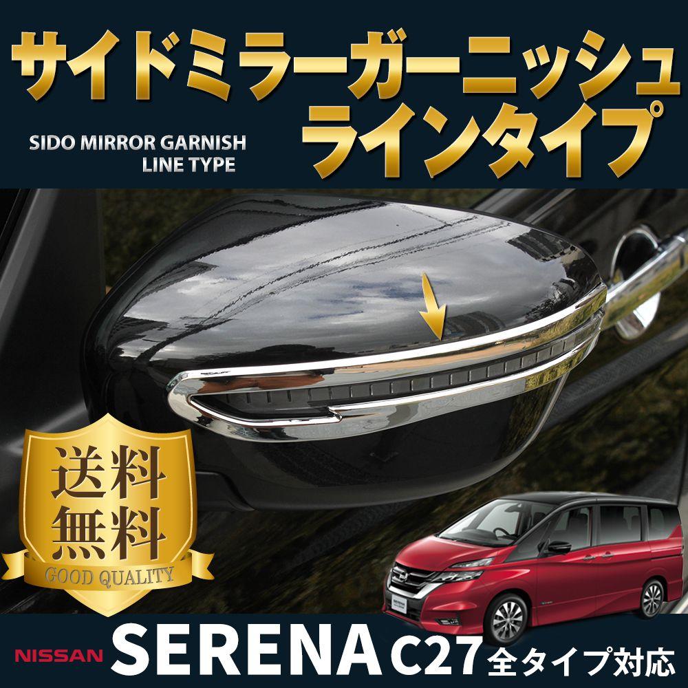日産 新型 セレナ C27系 専用 外装 パーツ サイド ドア ミラー ライン ガーニッシュ ドアミラー ウィンカー エクステリア ドレスアップ カスタム アクセサリー カスタムパーツ NISSAN SERENA C27 G X S ハイウェイスター ハイウェイスターG 社外品