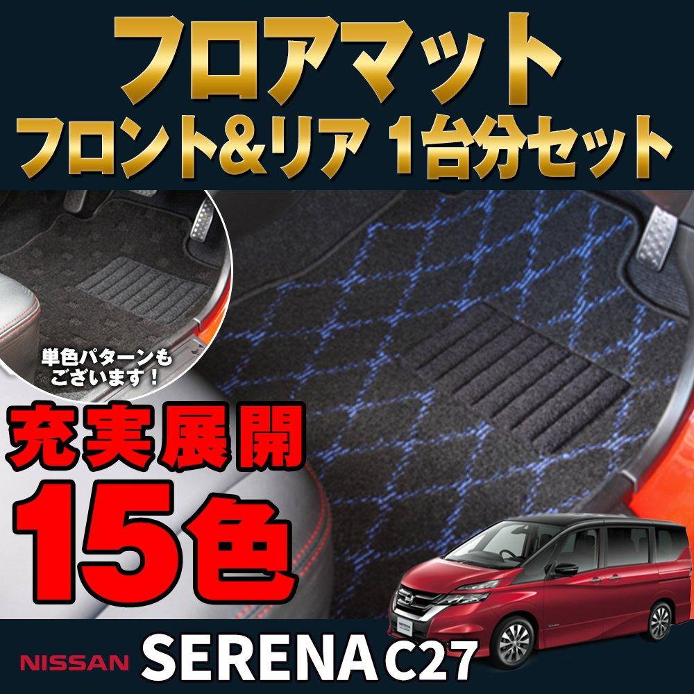 【最大20%OFFクーポン配布中】日産 新型 セレナ C27系 フロアマット カーマット 高品質 難燃性 耐摩耗性 耐久性 日本製 車種専用設計 内装 パーツ 車用品 オプション カー用品 NISSAN SERENA C27 G X S ハイウェイスター ハイウェイスターG NISSAN