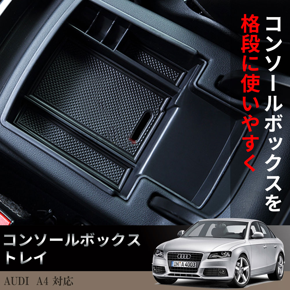 アウディ A4/A5 コンソールボックストレイ 専用 整理 収納 小物入れ センターコンソールボックス Audi A4/A5 アームレスト