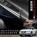 【複数購入でさらにお得に! 最大1200円OFFクーポン配布中!】ボルボ S60 V60 フロントドア (前座席セット) 整理 収納 小物入れ ボルボ/VOLV...