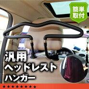 【E-Drive】車載ハンガー車載用ヘッドレストハンガーフックスーツハンガーフック衣服ジャケット車内インテリアハンバーラック収納車用品カーパーツ内装便利車載用