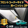 All Toyota C-HR exterior parts front desk corner lamp plating garnish front desk haze fog light dress-up custom accessories custom parts Aero design Toyota c-hr CHR ZYX10 NGX50 outsiders product for grade